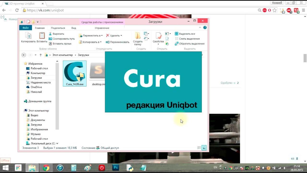 cura 3d print на русском скачать