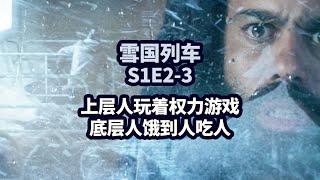 雪国列车:末世神剧剧版,乌托邦的背后,全是现实社会的隐射 S1E2-3 美剧·抓马