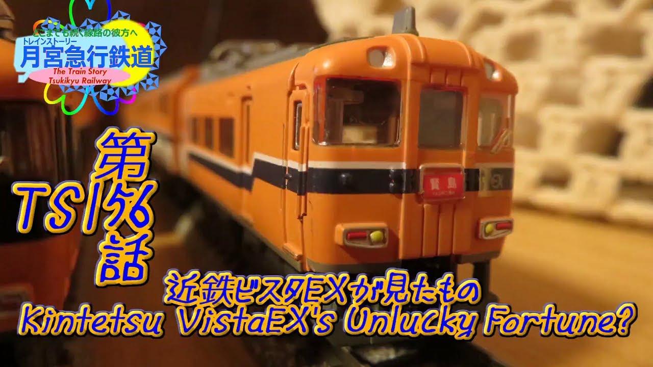 Bトレストーリー 月宮急行鉄道第156話 近鉄ビスタEXが見たもの Kintetsu VistaEX's Unlucky Fortune?