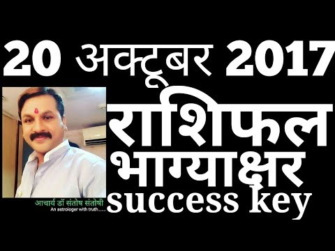 20 अक्टूबर 2017 || Daily Rashifal ।। Success Key ।।Acharya Santoshi| Bhagyakshar | Happy Birthday |