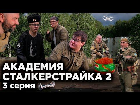 АКАДЕМИЯ СТАЛКЕРСТРАЙКА 2 [3 серия]