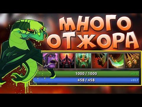 видео: 1000% ЛАЙФСТИЛЛА - ЖЕСТКИЙ ОТЖОР В legends of dota 2 | imba show