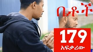 "Ethiopian TV Sitcom Drama Betoch Comedy ""Afekarew"" - Part 179"