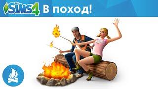 """""""The Sims 4 - В поход!"""" - Официальный трейлер"""