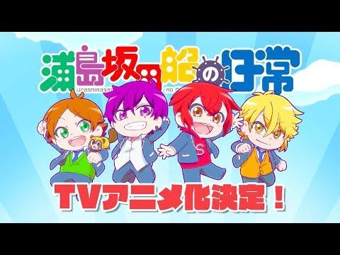 「浦島坂田船の日常」の参照動画