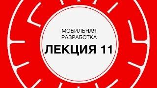 11. Мобильная разработка. Проектирование интерфейсов | Технострим