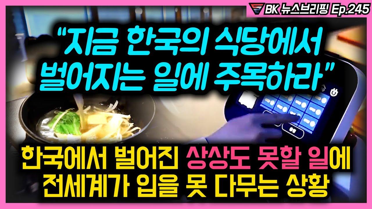 """""""지금 한국의 식당에서 벌어지는 일에 주목하라."""" 한국에서 벌어진 상상도 못할 일에 전세계가 입을 못 다무는 상황"""