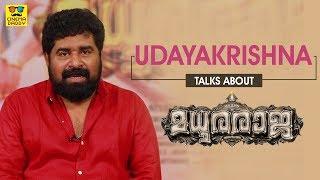 Writer Udaykrishna Talks About Madhuraraja   Mammootty   Vysakh   Peter Hein