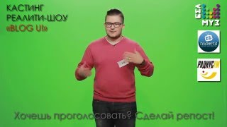 "Кастинг реалити-шоу ""BLOG U"": Саша"