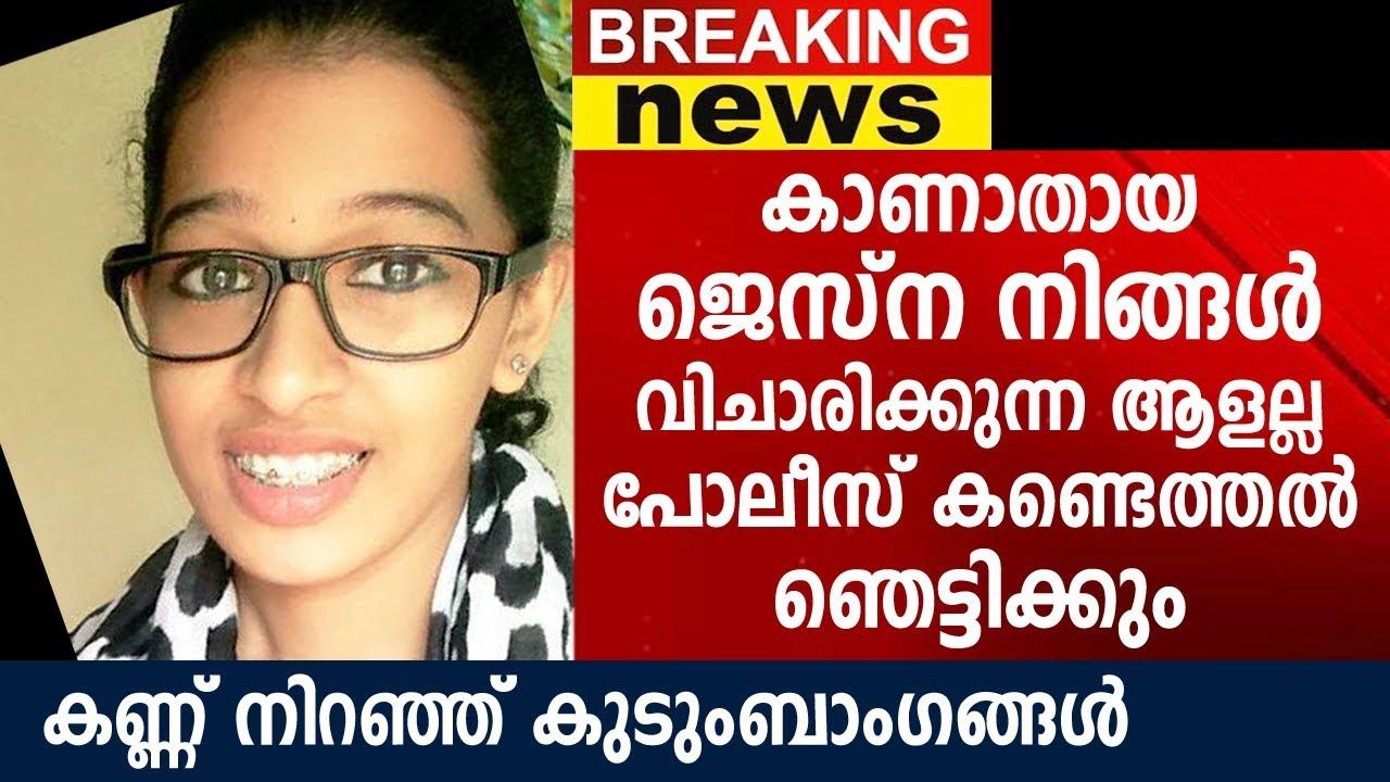 കാണാതായ ജെസ്നയെക്കുറിച്ചു പോലീസിന്റെ പുതിയ കണ്ടെത്തൽ | Jesna | Hot News