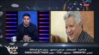 الكرة فى دريم| مرتضى منصور: إعارة باسم مرسى  بـ 2 مليون دولار لمدة 6 شهور ويعلن رفضه للاستبدال