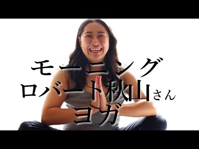 モーニングロバート秋山さんヨガ【丸山礼】【ものまね】