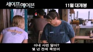 [세이프 헤이븐] 예고편 Safe Haven (2013) trailer (Kor)