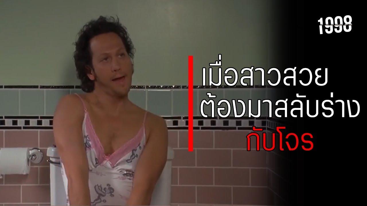 เมื่อสาวสวยต้องมาสลับร่างกับโจร The hot chick (2002)  สปอยหนังเก่า