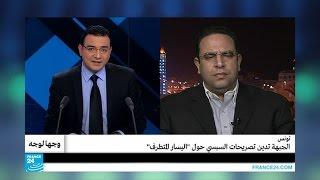 """تونس.. الجبهة تدين تصريحات السبسي حول """"اليسار المتطرف"""""""