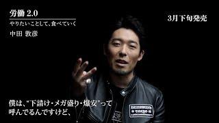 注目の中田敦彦氏の新著『労働2.0』に寄せたメッセージ! 本の詳細はこ...