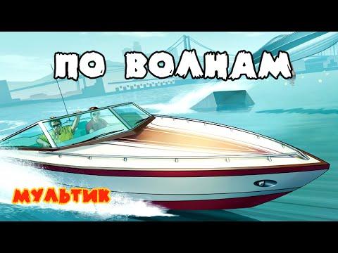 полицейские лодки мультики