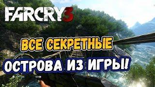 FAR CRY 3: ВСЕ СЕКРЕТНЫЕ ОСТРОВА ИЗ ИГРЫ!