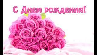 C Днем Рождения !! Открытки Поздравления