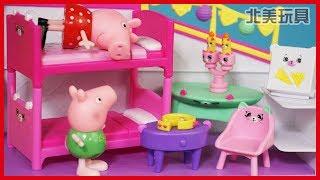 粉紅豬小妹的派對新房子玩具故事!北美玩具