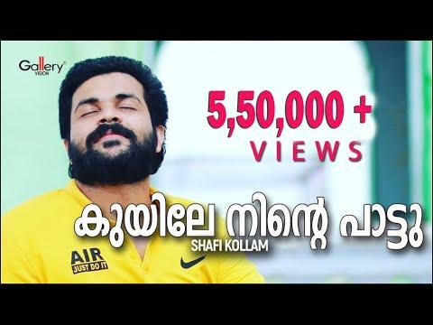 Kuyile ninte paattu- Shafi kollam - . Album Video Mango by Gallery Vision
