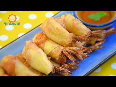 How to make Thai Crispy Shrimp in a Blanket (Shrimp Rolls) กุ้งห่มผ้า ง่ายและอร่อย