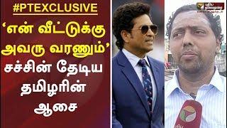 #PTExclusive: 'என் வீட்டுக்கு அவரு வரணும்': சச்சின் தேடிய தமிழரின் ஆசை | Sachin | Chennai