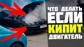 видео Причины перегрева двигателя и их устранение