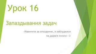 MS Project 2013 - Запаздывания задач (Урок #16)