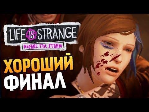 ХОРОШИЙ/ПЛОХОЙ ФИНАЛ + БОНУСЫ - Life Is Strange: Before The Storm #9
