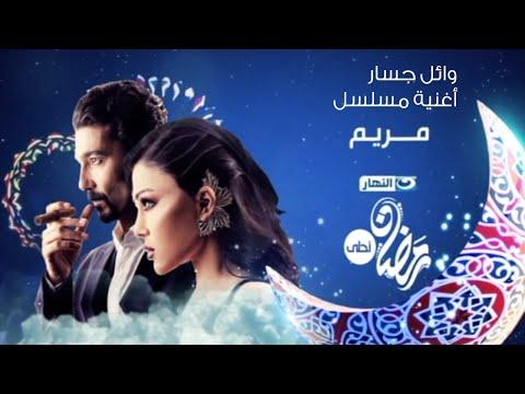 Mariam Series©   أغنية مسلسل مريم© - غناء وائل جسار - فقط وحصريا على قناة النهار