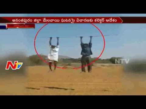 Collector Order to Inquire about Officers Recklessness on Farmer Compensation || Anantapur || NTV