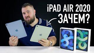 iPad Air 2020 (4G) - классный, но зачем? Но зеленый и голубой... распаковываем и разбираемся...