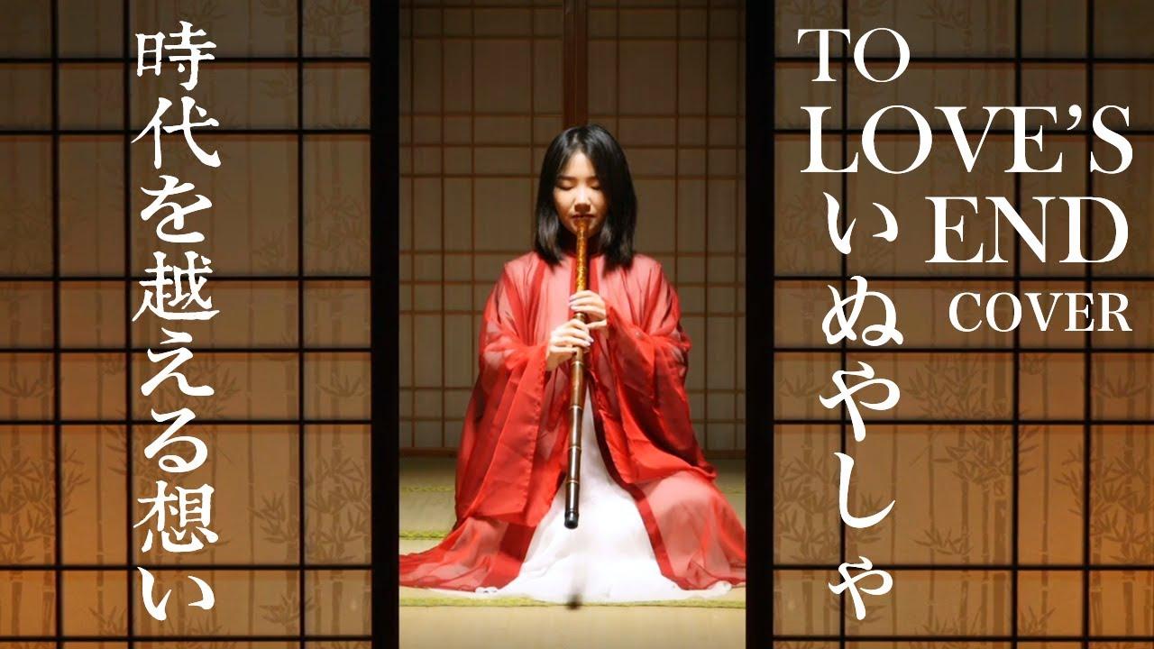 時代を越える想い InuYasha - To Love's End   いぬやしゃ   Chinese Bamboo Flute Cover    Jae Meng