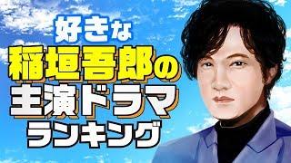 新しい地図 として活躍中!元 #SMAP の #稲垣吾郎 が最も輝いていた作品...