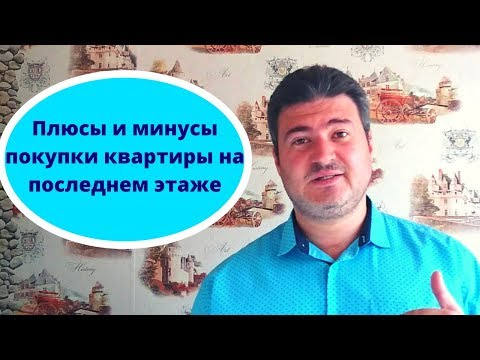 Плюсы и минусы покупки квартиры на последнем этаже|Калинин Сергей риэлтор в Пензе