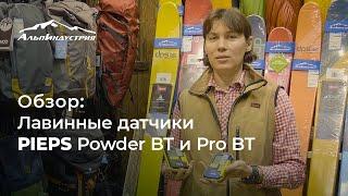 Обзор лавинных датчиков PIEPS Powder BT и Pro BT