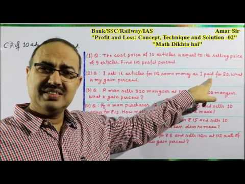 Profit and Loss-02: Concept, Technique and Solution: Shortcut Tricks: By Amar Sir: Bank/SSC/Railway