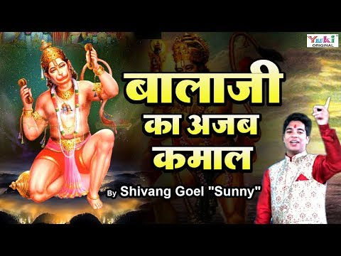 "latest-balaji-bhajan-:-balaji-ka-ajab-kamaal-:-बालाजी-का-अजब-कमाल-:-shivang-goel-""sunny"""