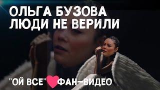 Ольга Бузова - Люди не верили (клип, 2017 by «Ой, всё!»)
