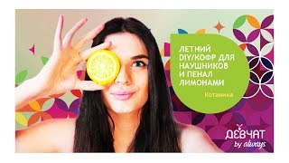 ЛЕТНИЙ DIY/КОФР ДЛЯ НАУШНИКОВ И ПЕНАЛ С ЛИМОНАМИ!