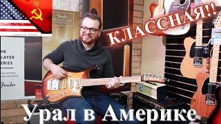 Американцы играют на Советском Урале.
