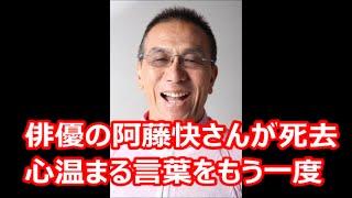 【名言】阿藤快さんが死去 人望の厚かったお人柄を、生前の言葉とエピソ...
