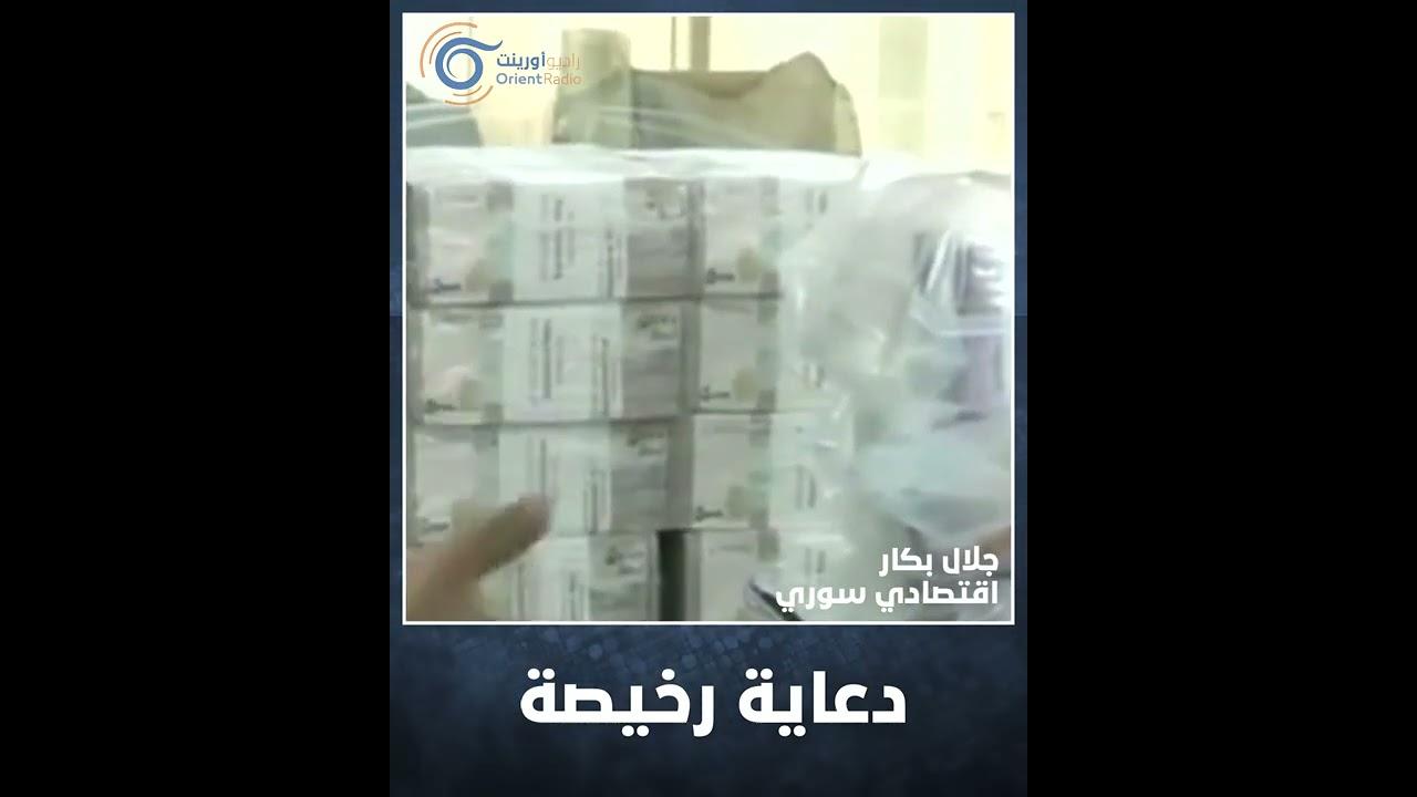 اقتصادي سوري يصف إقالة حاكم المصرف المركزي في سوريا بالدعاية الرخيصة  - 13:58-2021 / 4 / 14