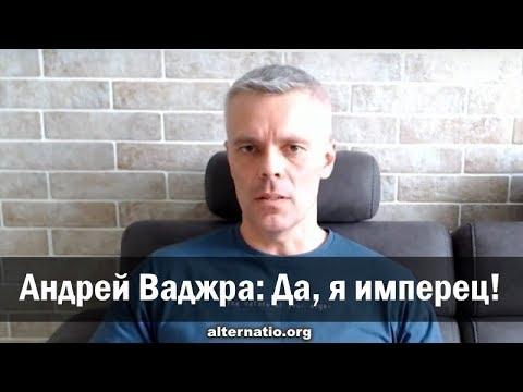 Андрей Ваджра: Да, я имперец!