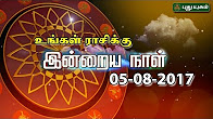 Today astrology இன்றைய ராசி பலன் 05-08-2017 Today astrology in Tamil Show Online
