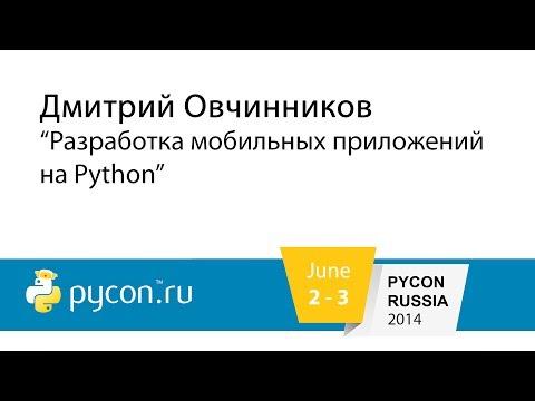 Image from Разработка мобильных приложений на Python