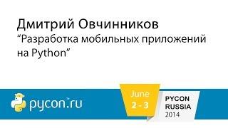 Д.Овчинников - Разработка мобильных приложений на Python(http://pycon.ru., 2014-06-21T14:22:51.000Z)