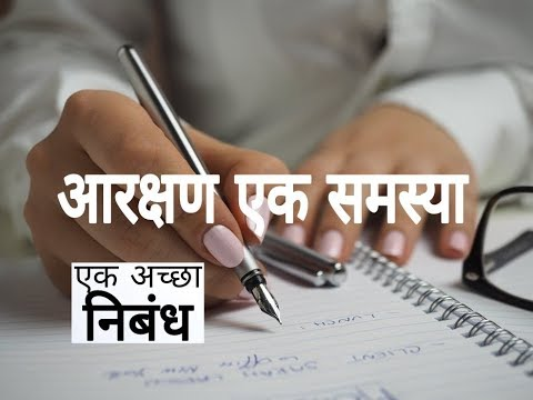 essay on aarakshan in english