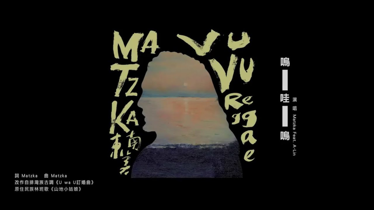 Matzka Feat. A-Lin【嗚哇嗚UwaU】歌詞版MV (Official Lyrics Video)